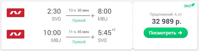 Москва - Ямайка - Москва