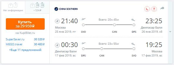 Москва - Бали - Москва
