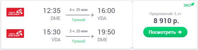 Москва - Эйлат