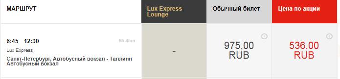LuxExpress. Питер - Таллин: 540 / Хельсинки: 540 / Рига: 890 руб.