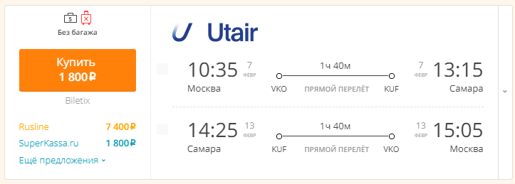 UTair. Москва ⇄ Питер / Мин. Воды / Казань / Владикавказ / Самара / Нижний Новгород: 1800 руб. (туда-обратно)