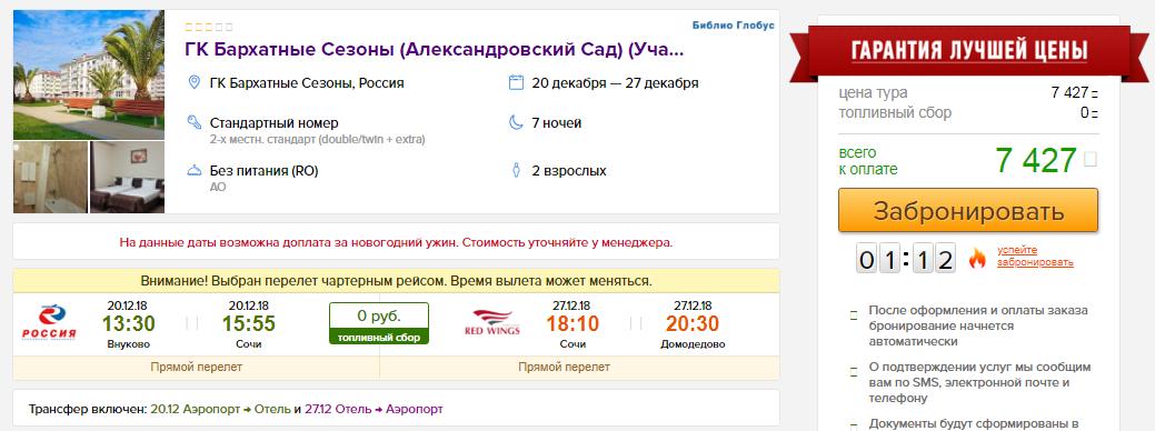 из Москвы в Сочи [20-27 декабря]