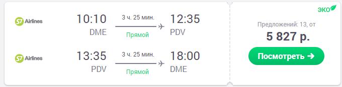 Москва - Пловдив - Москва
