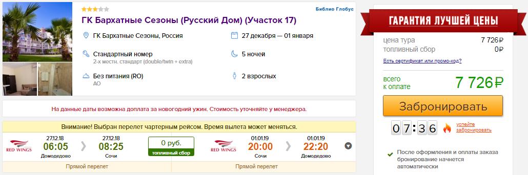из Москвы в Сочи [27 декабря - 1 января]