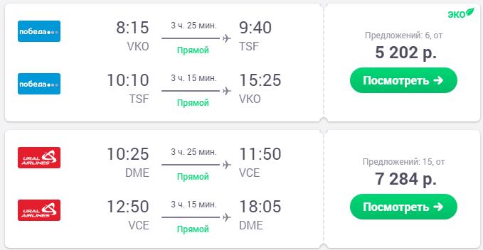 Москва - Венеция - Москва