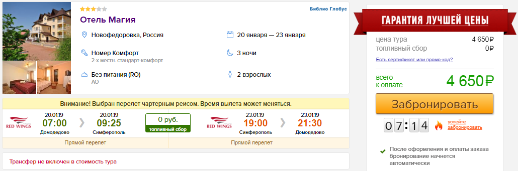 из Москвы в Крым [20-23 января]