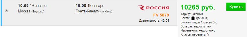 Чартеры в Доминикану. Москва ⇄ Пунта-Кана: от 23900 руб. [Прямые рейсы!]