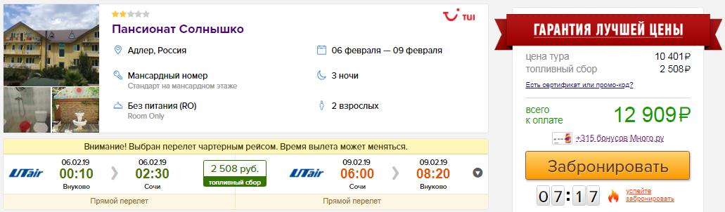 из Москвы в Сочи [6-9 февраля]