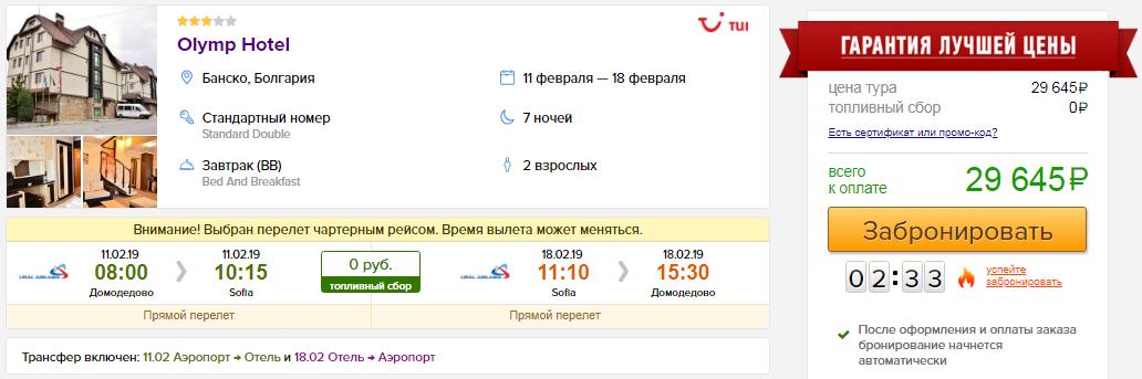 из Москвы в Болгарию [11-18 февраля]