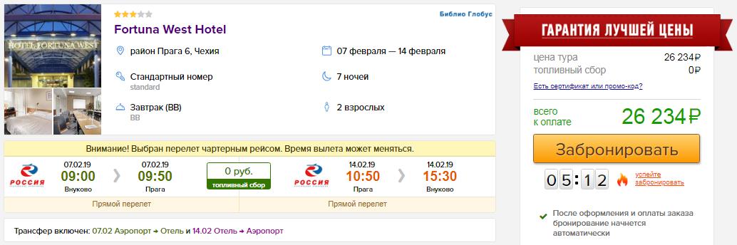 из Москвы в Чехию [7-14 февраля]