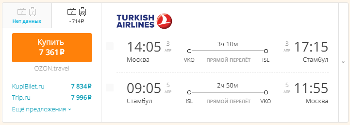 Москва - Стамбул [Turkish Airlines]