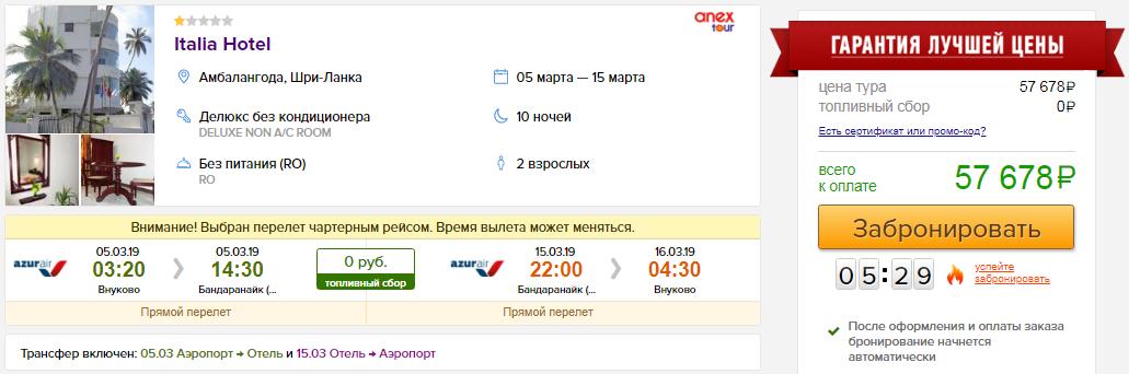 из Москвы на Шри-Ланку [5-15 марта]