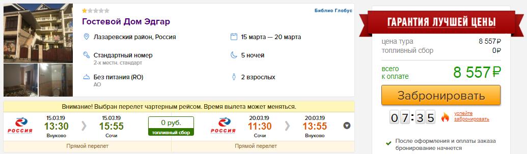 из Москвы в Сочи [15-20 марта]