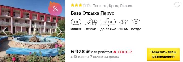 из Москвы в Крым [10-17 мая]