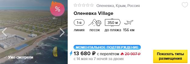 из Москвы в Крым [14-21 мая]