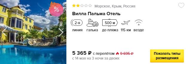 из Москвы в Крым [14-18 мая]
