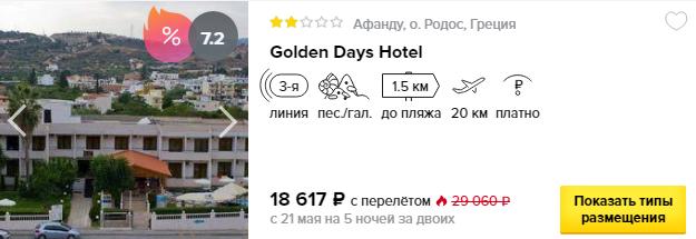 из Москвы в Грецию [21-26 мая]