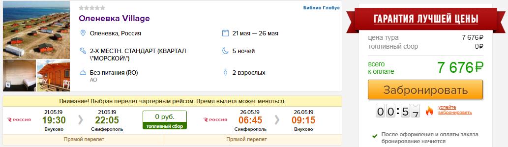 из Москвы в Крым [21-26 мая]
