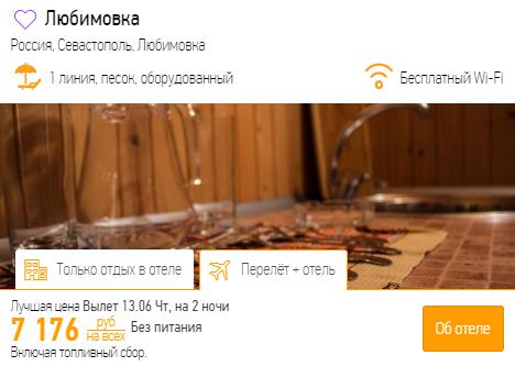 из Москвы в Крым [13-15 июня]
