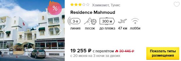 из Москвы в Тунис [20-23 июня]