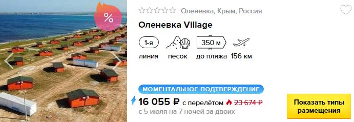 из Москвы в Крым [5-12 июля]