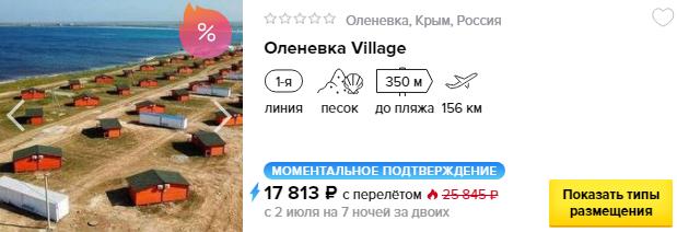 из Питера в Крым [2-9 июля]