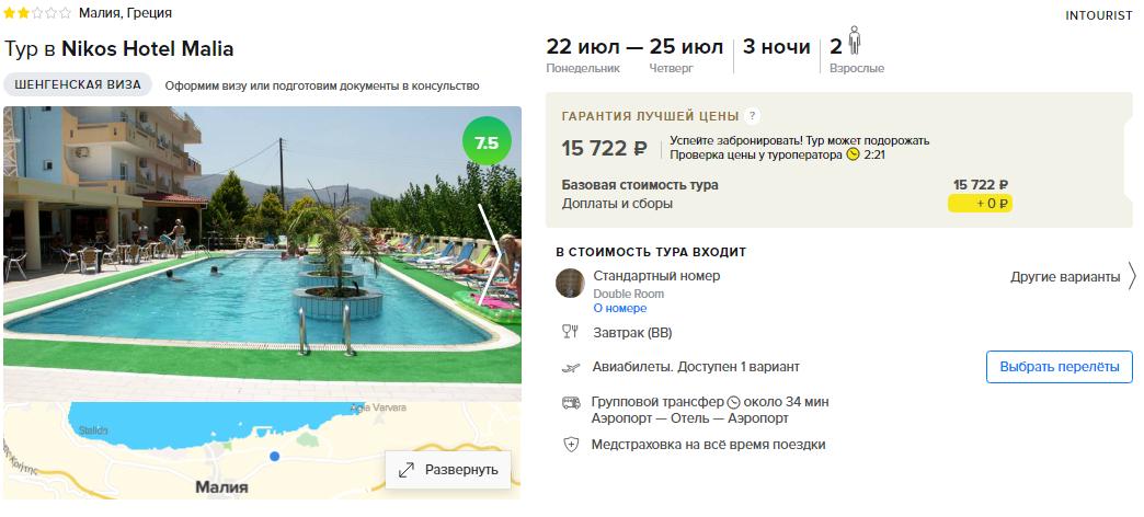 из Москвы в Грецию [22-25 июля ]