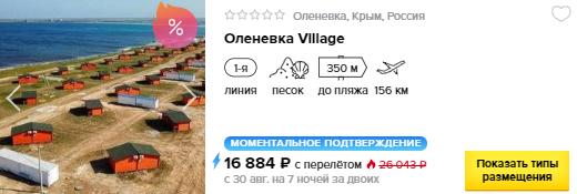из Москвы в Крым [30 августа - 6 сентября]