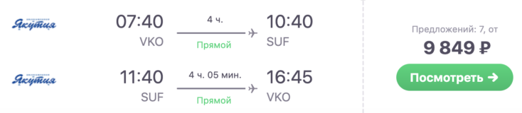 Чартер. Москва ⇄ Ламеция-Терме (Юг Италии)
