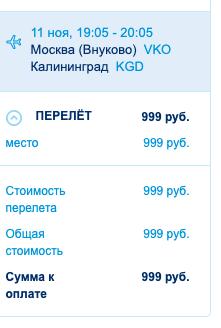 Санкт-Петербург — Калининград