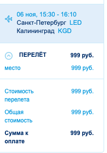 Москва — Калининград