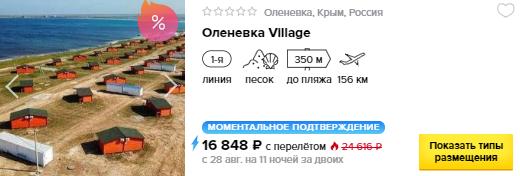 из Москвы в Крым [28 августа - 7 сентября]