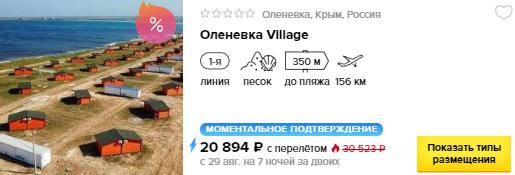 из Питера в Крым [29 августа - 5 сентября]