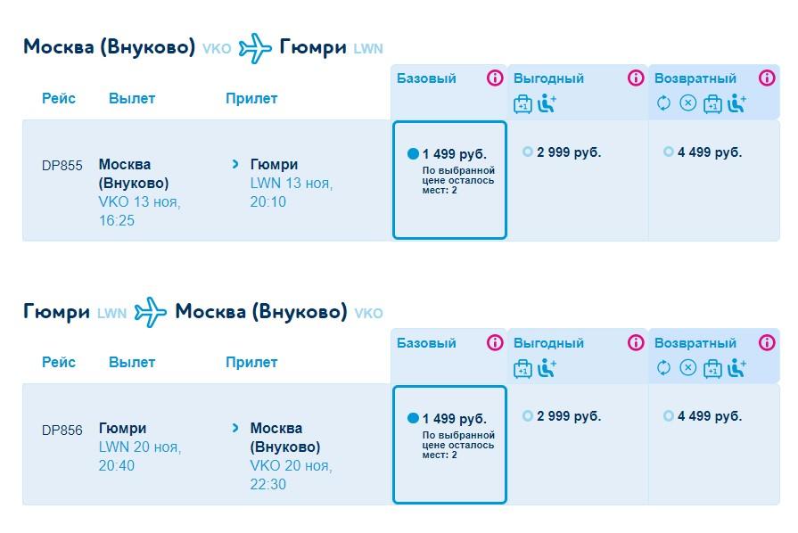 Победа. Москва ⇄ Гюмри (Армения): 2998 руб. (туда-обратно). Из других городов РФ от 7700 руб.