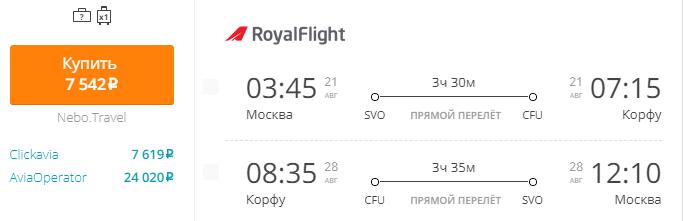Чартер. Москва ⇄ Корфу (Греция): 7500 руб. Из других городов РФ от 14000 руб.