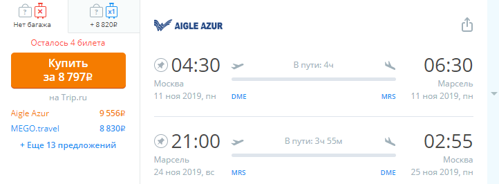 Aigle Azur: Москва ⇄ Марсель (Франция)