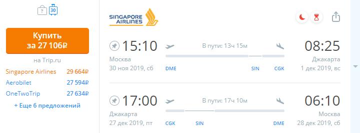 Singapore Airlines. Москва ⇄ Бали
