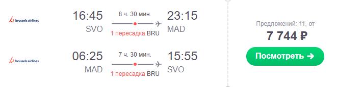 Brussels Airlines. Москва - Мадрид (Испания)