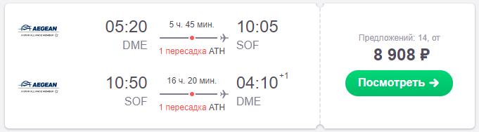 Aegean: Москва ⇄ София (Болгария