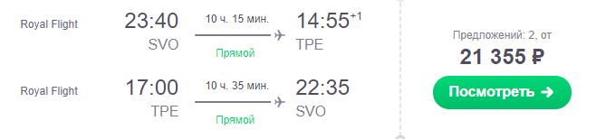 Чартер. Москва ⇄ Тайбэй (Тайвань)