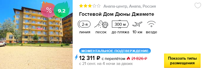 из Москвы в Анапу [21-25 сентября]
