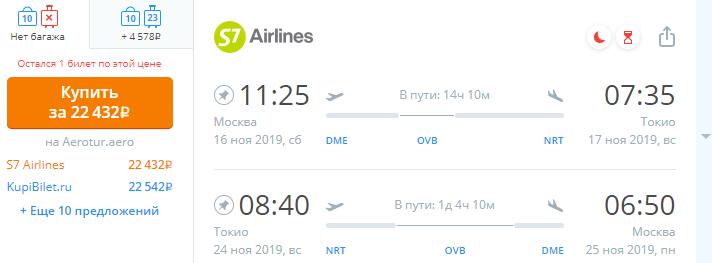 S7. Москва ⇄ Токио (Япония): 22400 руб. Из других городов РФ: от 10000 руб.