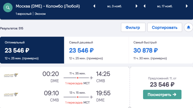 Oman Air. Распродажа билетов в Азию! Москва ⇄ Бангкок (Таиланд) Коломбо (Шри-Ланка) Мальдивы