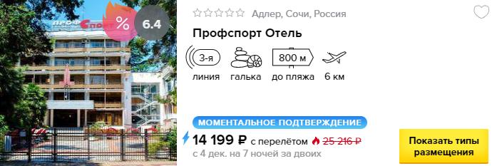 из Москвы в Сочи [4-11 декабря]