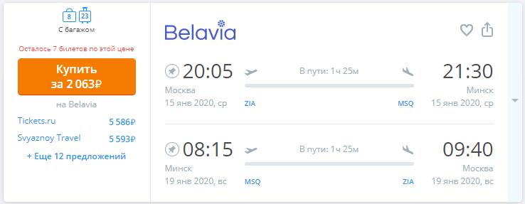 Купить авиабилет в минске билеты на самолет из екатеринбурга в азербайджан цены