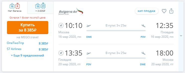 Авиабилеты от Bulgaria Air в Пловдив