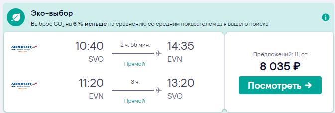 Авиабилеты в Ереван (Армения) из Москвы