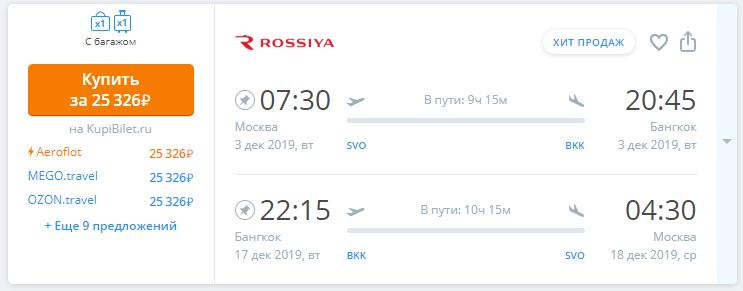 Россия. Прямые рейсы в Бангкок
