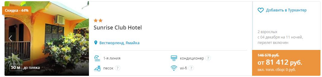 тур из Москвы на Ямайку [4-15 декабря]