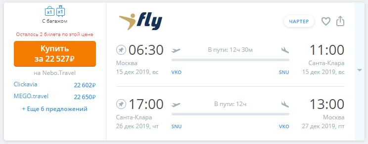 Москва - Санта Клара - Москва (15-26 декабря)